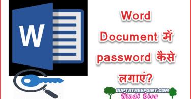 Microsoft Word Document me password kaise lagaye