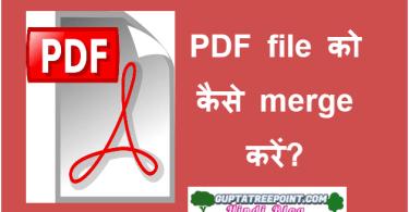 PDF File को कैसे Merge करें