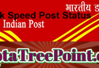 Speed Post Staus kaise check kare