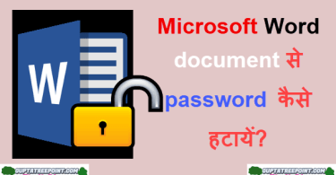 Microsoft Word Document se password kaise htaye