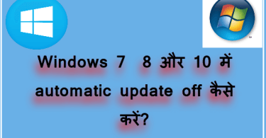 Windows me automatic update off kaise kare