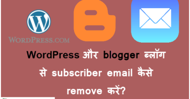 Subscriber email kaise remove kare