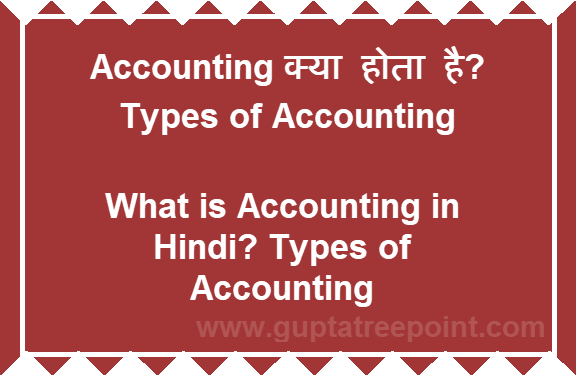 what is accounting