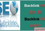 Backlink क्या होता है