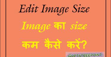 Image Size कैसे कम करें