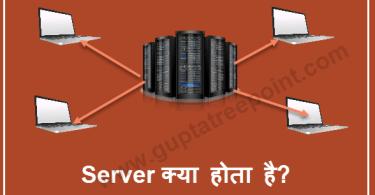 Server क्या है