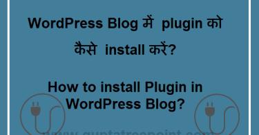 WordPress blog में plugin कैसे install करें