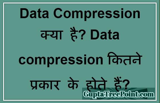 Data Compression kya hai