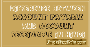Account payable और Account Receivable में क्या difference है