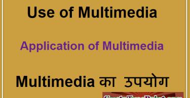 Multimedia का उपयोग