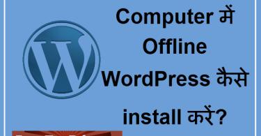 Computer में Offline WordPress कैसे install करें