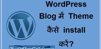 WordPress Blog में Theme कैसे change करें
