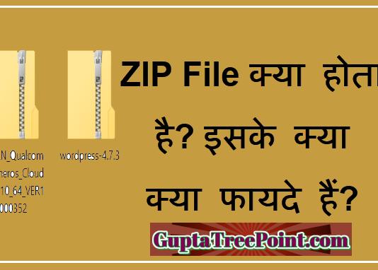 ZIP File kya hota hai