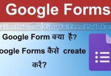 Google Forms क्या होता है