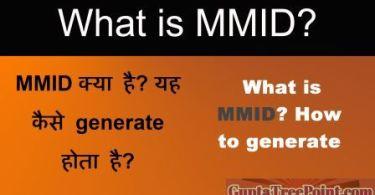 MMID क्या है