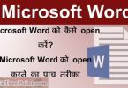 MS Word Open कैसे करें