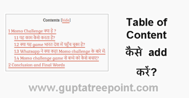 Table of content kaise add kare