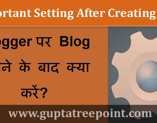 Blogger पर blog बनाने के बाद क्या करें