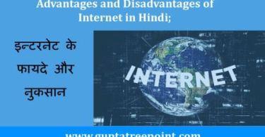 इन्टरनेट के फायदे और नुकसान