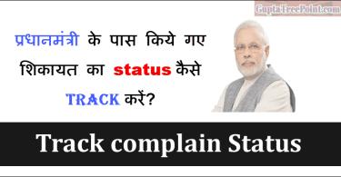 Complain का Status कैसे चेक करें