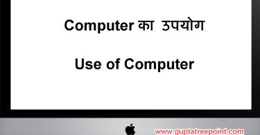 Computer का उपयोग