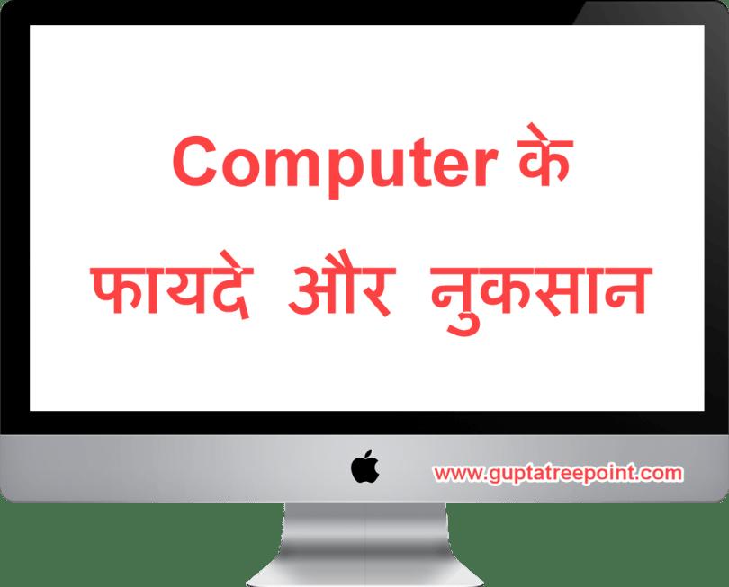 Computer के फायदे और नुकसान