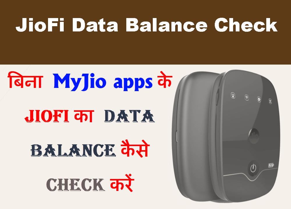 how to check jiofi data balance in pc in hindi jiofi data balance. Black Bedroom Furniture Sets. Home Design Ideas