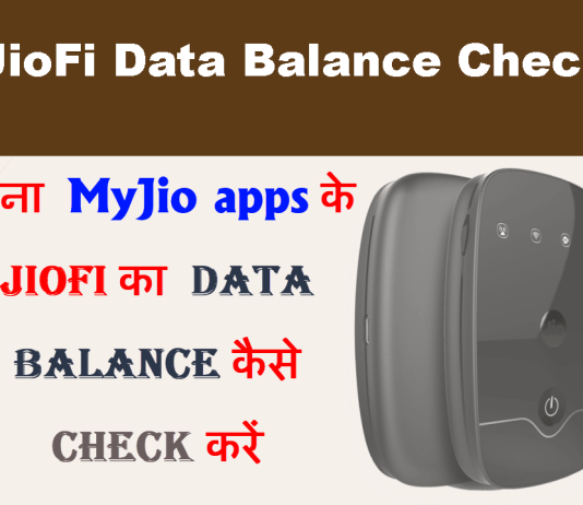 JioFi Data Balance कैसे Check करें