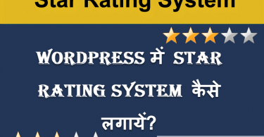 Star Rating system in Wordpress