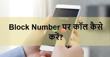Block number par call kaise kare