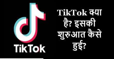 TikTok क्या है