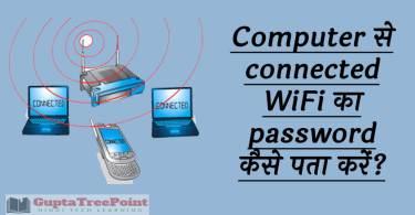 Connected WiFi का Password कैसे पता करें