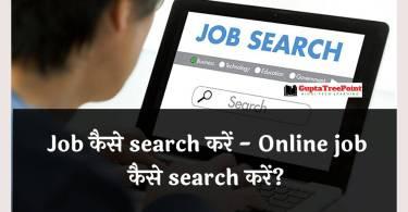job कैसे खोजें