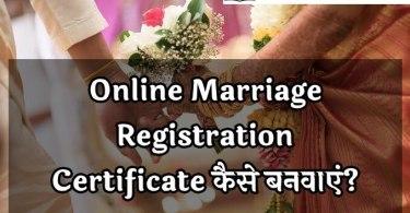 Online marriage certificate