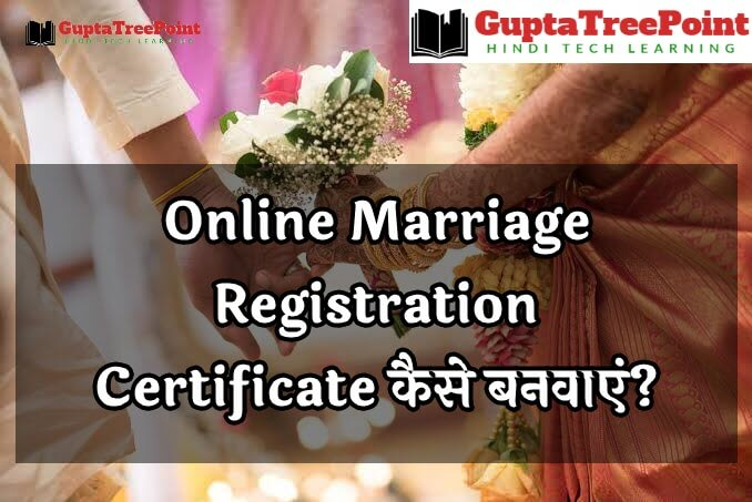 Online marriage certificate