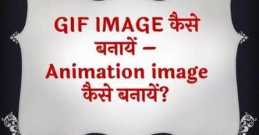 GIF image kaise banaye