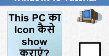 This PC का icon कैसे show कराएं