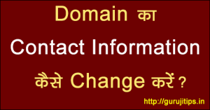 How To Change Domain Contact Information