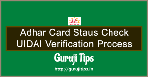 Adhar Card Status Check
