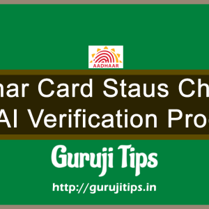 Adhar Card Status Check