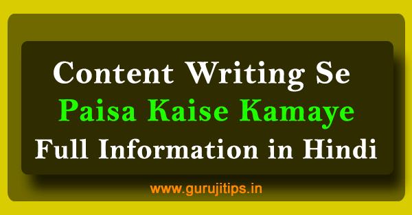 Freelance Hindi Content Writing Job Se Paisa Kaise Kamaye