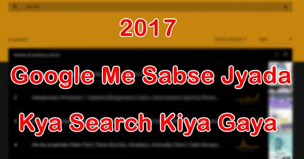 google trend 2017