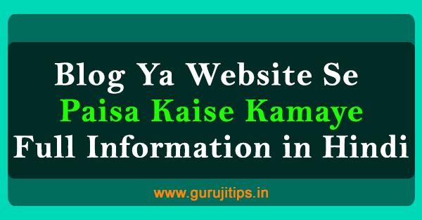 website se paisa kaise kamaye