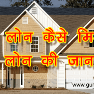 home loan kaise milega