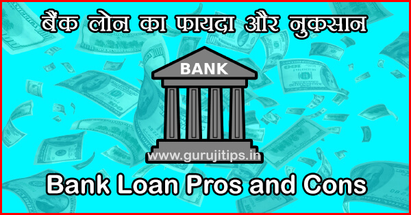 bank loan pros and cons