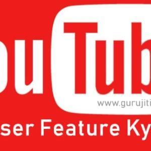 youtube browser feature kya hai
