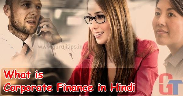 corporate finance in hindi