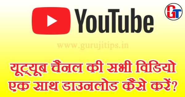 youtube channel download