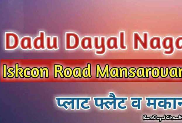 Dadu Dayal Nagar Jaipur JDA Approved Plots Flats & Villas For Sell Iskcon Road