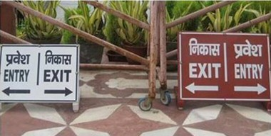 Funny Exit Entry Sign